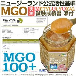 生マヌカハニーMGO100+