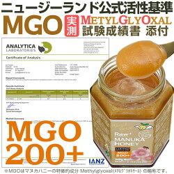 MGO200+試験成績書つき