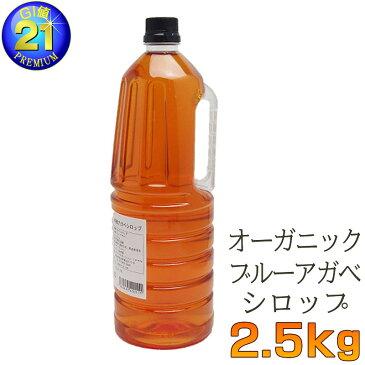 オーガニック・アガベシロップ【ブルーアガベ】有機JAS 業務用 大容量 2.5kgボトル