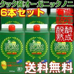 長期熟成クック産ノニジュース