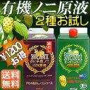 ノニジュース お試しノニ 2種セット送料無料 長期熟成発酵タヒチ産&クック産 1000ml×2本 as