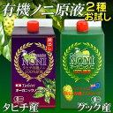 オーガニック・ノニジュース お試し ノニ原液 2種セット長期熟成発酵タヒチ産&クック産 1000ml×2本 as