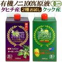 オーガニック・ノニジュース お試し ノニ原液 2種セット 長期熟成発酵 タヒチ産&クック産 1000ml×2本 as