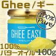 ギー オイル バター 100% Ghee EU-オーガニック ギーオイル「ギー・イージー」100g【4個で送料無料】