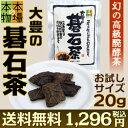 碁石茶 アイテム口コミ第7位