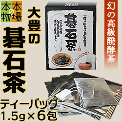 大豊の碁石茶ティーバッグ