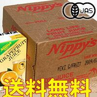 オーガニック・グレープフルーツジュース12本セット