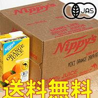 メチャうま!オーガニック・オレンジジュース12本セット