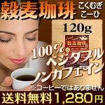 穀麦コーヒー/こくむぎこーひー