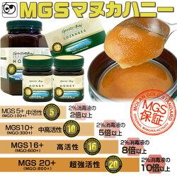 MGSマヌカハニー・シリーズ