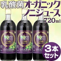 乳酸菌オーガニック・ノニジュース3本