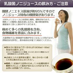 乳酸菌オーガニック・ノニジュース飲み方