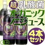 乳酸菌オーガニック・ノニジュース4本set