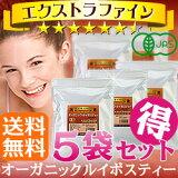 ルイボスティー【特級エクストラファイン】お徳用5袋セット 送料無料 有機JASオーガニック・ルイボス茶