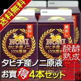 ノニの王様タヒチ産 ノニジュース P10倍,蔵出し1000ml×4本 送料無料 【酸味のある濃厚なノニ風味】as