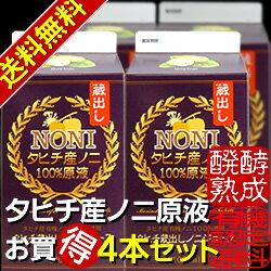 タヒチ蔵出しノニジュース・1リットル×4本セット