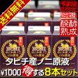 【ノニの王様】1本@2362円 タヒチ産蔵出しノニジュース 送料無料 お得な8本セット 【酸味のある濃厚なノニ風味】