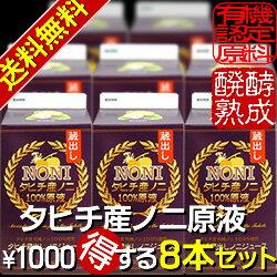 タヒチ産【蔵出し】ノニジュース8本セット