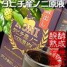 【ノニの王様タヒチ産】蔵出しノニジュース1000ml(2本で送料無料)希少な固有種ノニ100%原液【酸味が強く濃いノニ風味】