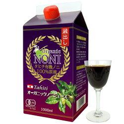 タヒチ産ノニジュース