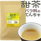 甜茶 (てんちゃ) バラ科 甜葉懸鈎子/テンヨウケンコウシ100% 農薬不使用 国内焙煎 ティーバッグ50包