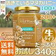 マヌカハニー [生タイプ]340g お試し送料無料 酵素が活きている純生 ワイルドハニーMG,MGO 100+(or 200+)天然,非加熱マヌカ蜂蜜