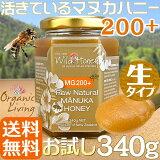 マヌカハニー [生タイプ]340g お試し送料無料 酵素が活きている純生 ワイルドハニーMG,MGO 200+ 天然,非加熱マヌカ蜂蜜 /as