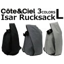 COTE&CIEL/コートエシエル/コートシエル Isar Rucksack L/ラックサック/リュックサック/バックパック/カバン/鞄レディース/メンズ プレゼント/ギフト/通勤/通学/送料無料