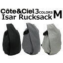 COTE&CIEL/コートエシエル/コートシエル Isar Rucksack M/ラックサック/リュックサック/バックパック/カバン/鞄レディース/メンズ プレゼント/ギフト/通勤/通学/送料無料