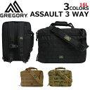GREGORY グレゴリー ASSAULT 3WAY アサルト3ウェイ...