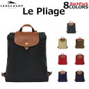 LONGCHAMP ロンシャン Le Pliage Backpack ...