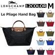 LONGCHAMP/ロンシャン Le Pliage/ル・プリアージュ ハンドバッグ M1623-089 鞄 レディース プレゼント/ギフト/通勤/通学/送料無料