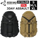 MYSTERY RANCH ミステリーランチ 3Day Assault スリーデイアサルト バックパックリュック リュックサック バッグ メンズ ミリタリー 33L B4プレゼント ギフト 通勤 通学 送料無料