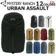 MYSTERY RANCH/ミステリーランチ URBAN ASSAULT/アーバンアサルトバックパック/リュックサック/バッグ/カバン/鞄メンズ プレゼント/ギフト/通勤/通学/送料無料