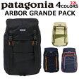 patagonia/パタゴニア ARBOR GRANDE PACK /アーバーグランドパック バックパック47970 32L A3 リュックサック/デイパック/バッグ/カバン/鞄メンズ/レディース プレゼント/ギフト/通勤/通学/送料無料
