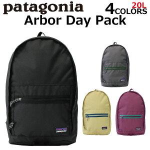 a484d028c4a1 サマーセール開催中!6/11まで patagonia パタゴニア Arbor Day Pack アーバー デイ パックリュックサック デイパック バックパック  バッグ メンズ レディース 20L B4 ...