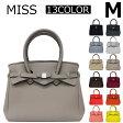 SAVE MY BAG/セーブマイバッグMISS/ミス ハンドバッグ/カバン/鞄 レディース プレゼント/ギフト/通勤/通学/送料無料