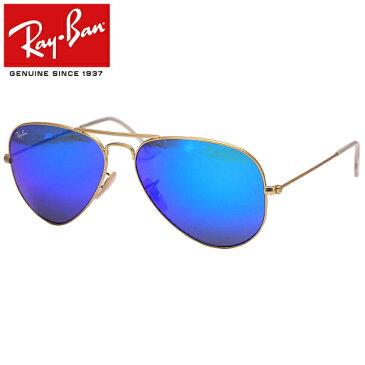 Ray-Ban/Rayban/レイバン サングラス/メンズ/レディースRB3025 112/17 58/AVIATOR/アビエーター/ティアドロップ/マットゴールド プレゼント/ギフト/通勤/通学