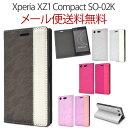 Xperia XZ1 Compact ケース 手帳 Xperia XZ1 Compact エクスペリア XZ1 Compact SO-02K ケース……