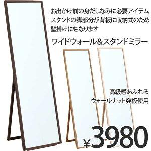 ワイドスタンドミラー ミラー 鏡 全身  アンティーク 姿見 鏡 全身鏡 ミラー スタンドミラー 鏡 姿見 全身鏡 壁掛け スタンドミラー 全身 大きい 大型 02P03Dec16