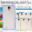 送料無料【Galaxy s4】 ギャラクシーS4 バンパー付き クリアケース ケース カバー/ケース/GALAXY S4 SC-04E カバー/SC04E カバー【P20Aug16】