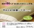 医者が使ってみたい「い草枕 アスク」約50×30cm い草まくら い草 いぐさ 枕 まくら マクラ ピロー 吸湿 消臭 抗菌 青森ヒバ加工 国産 日本製 ギフト プレゼント