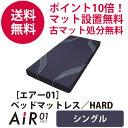 【送料無料】【ポイント10倍】エアー01 ベッドマットレス/HARD ...