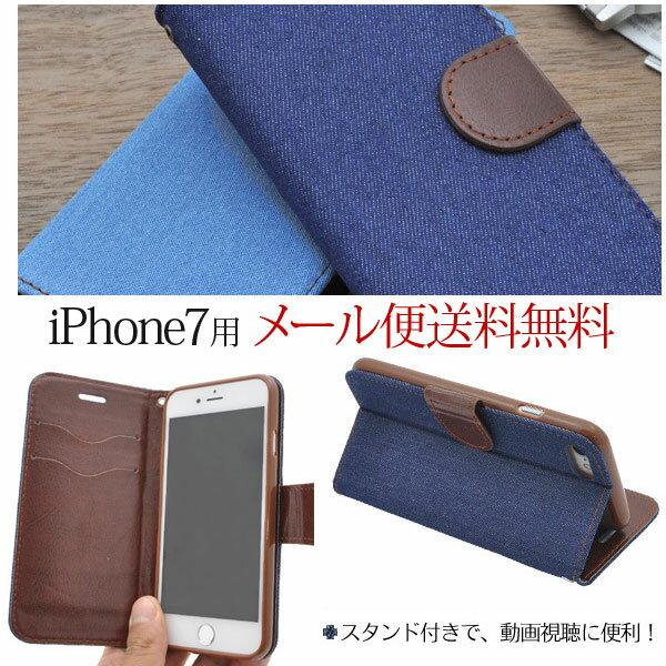 【メール便送料無料!】iPhone7ケース iPhone7 手帳型 おしゃれ iPhone カバー アイフォン7 面白