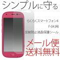 らくらくスマートフォン4F-04Jケースカバーらくらくスマートフォン4F04Jらくらくフォンらくらくフォン4F-04Jケースカバーシンプルケースカラーソフトケースdocomo富士通スマホスマホケーススマホカバー