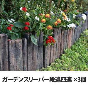 ガーデンスリーパー 段違四連×3個 花壇材 花壇 土留め 枕木 コンクリート エクステリア お庭 ガーデニング