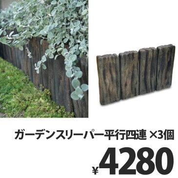 ガーデンスリーパー 平行四連×3個 花壇材 花壇 土留め 枕木 コンクリート エクステリア お庭 ガーデニング