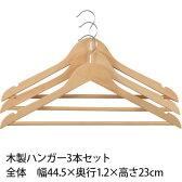 ハンガー 木製ハンガー セット 3本セット ハンガー木製 スーツ メンズ 木製ハンガー おしゃれ 店舗にも 532P17Sep16