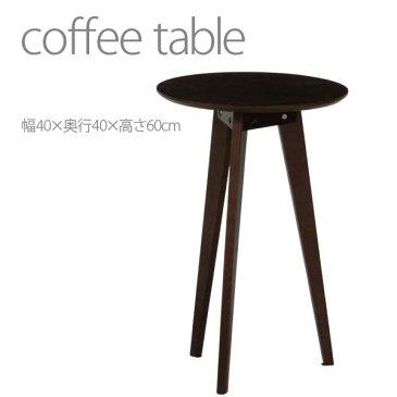 サイドテーブル コーヒーテーブル【ソファーサイドやベッドサイドにも】サイド テーブル サイドテーブルナイト テーブル 木製 北欧 つくえ カフェ テーブル