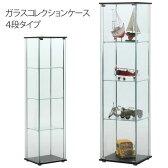 ガラスコレクションケース ディスプレイラック シェルフ 本棚 コレクション 収納棚 ワンピースフィギア コレクションボックス フィギア ケース コレクションラック 飾棚 ガラスケース ガラスショーケース 05P03Sep16
